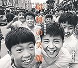 昭和の笑顔: 京都写真館