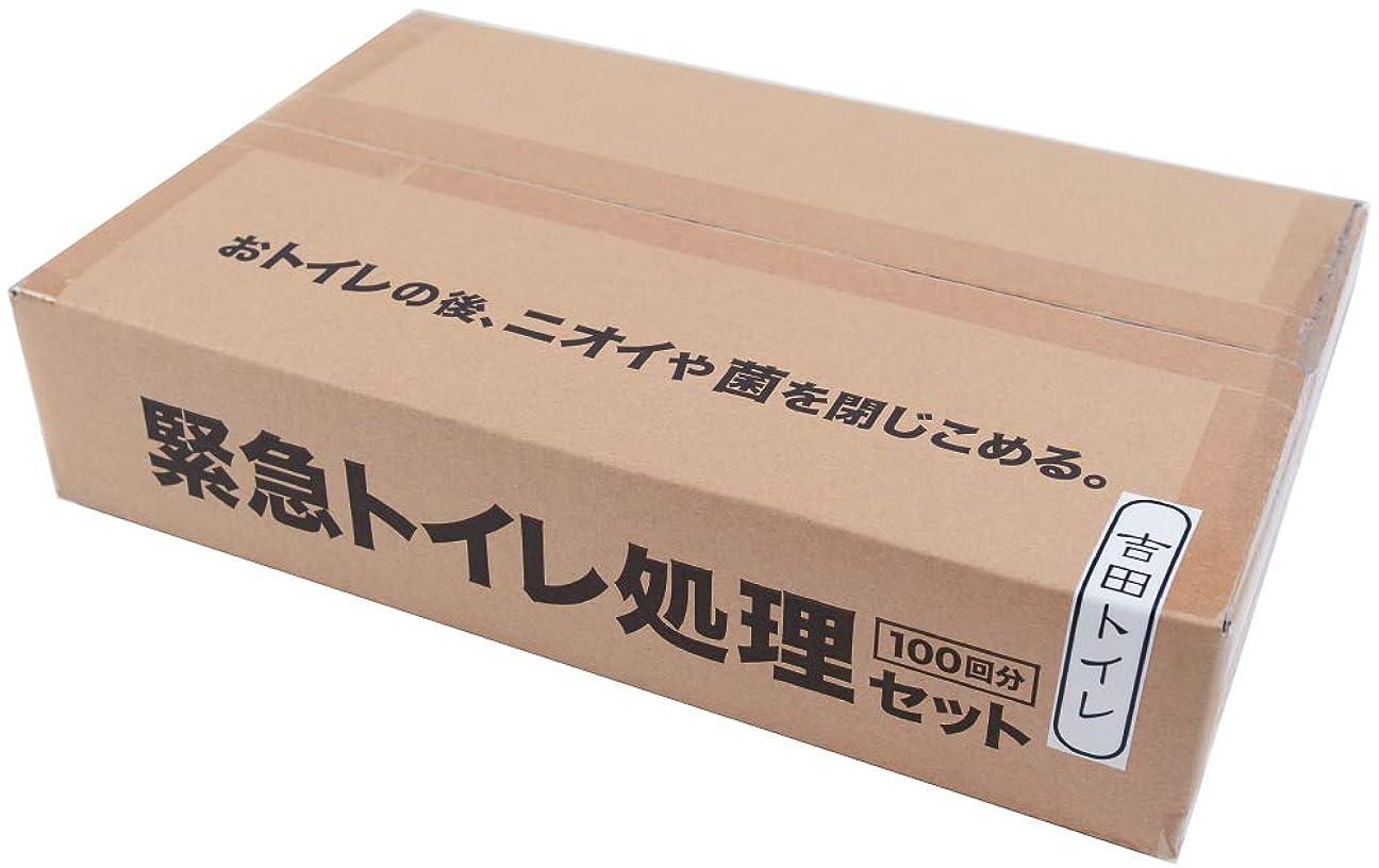 実際のバドミントン有名な吉田トイレ|簡易トイレ処理セット 100回分|防災?緊急?アウトドア等、水がなくても使える日本製トイレ