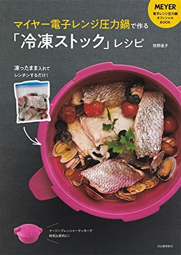 マイヤー電子レンジ圧力鍋で作る「冷凍ストック」レシピ 凍ったまま入れてレンチンするだけ!