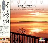 やすらぎの夕べの アダージョ -夕闇せまる平和なひとときに- EJS-2025-JP