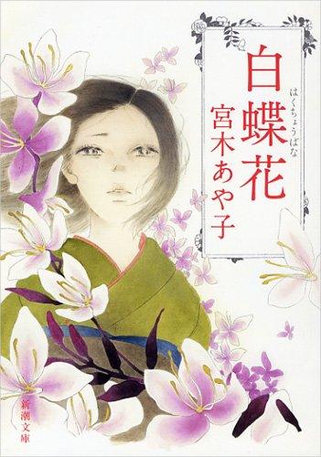白蝶花 (新潮文庫)の詳細を見る