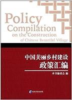 中国美丽乡村建设政策汇编