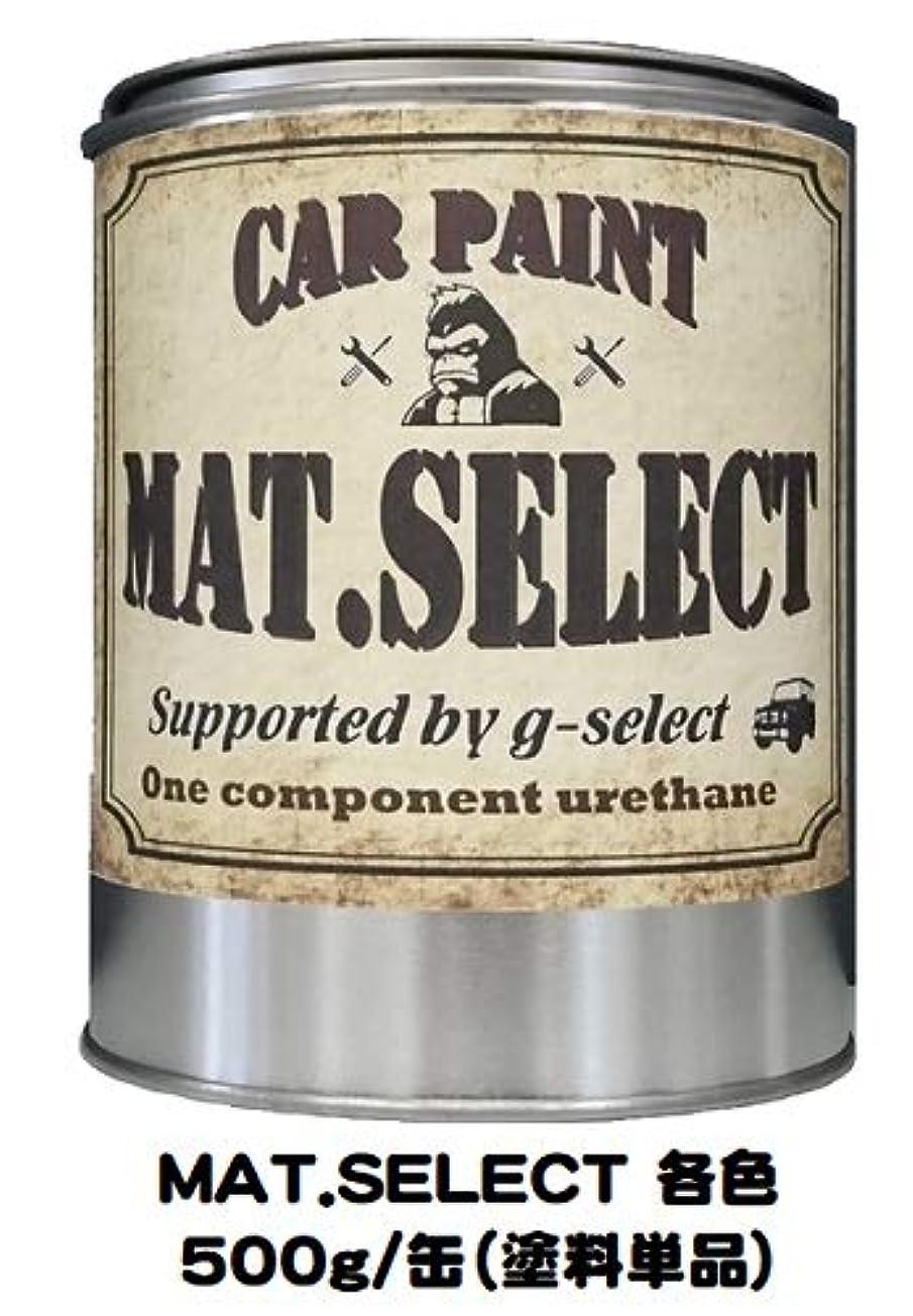 バット層売上高g-select 車輌塗装用1液ウレタン艶消し塗料「MAT.SELECT」刷毛?ローラー塗装可能 ミリタリーカラー 【M-8】ブラウン 500g缶
