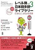 JAPANESE GRADED READERS, LEVEL 2 - VOLUME 3
