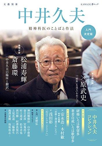 中井久夫 (KAWADE夢ムック 文藝別冊)の詳細を見る