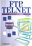 FTPとTELNET―パソコン・LAN活用法