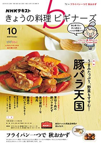 NHK きょうの料理 ビギナーズ 2020年 10月号 [雑誌] (NHKテキスト)
