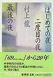はじめての夜 二度目の夜 最後の夜 (集英社文庫)