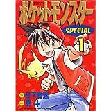 ポケットモンスタースペシャル (1) (てんとう虫コミックススペシャル)