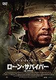 【おトク値!】ローン・サバイバー DVD[DVD]