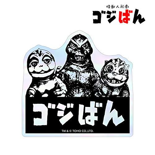 怪獣人形劇 ゴジばん ホログラムステッカー