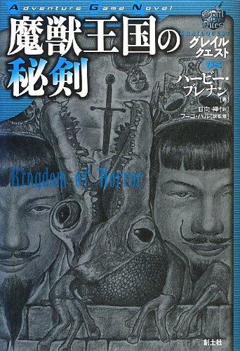 魔獣王国の秘剣 (グレイルクエスト)