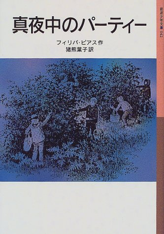 真夜中のパーティー (岩波少年文庫 (042))