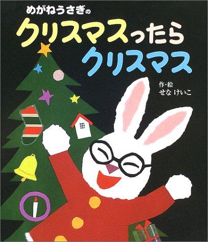 めがねうさぎのクリスマスったらクリスマスの詳細を見る