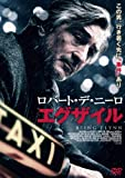 ロバート・デ・ニーロ エグザイル[DVD]