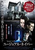 ユージュアル・ネイバー[DVD]