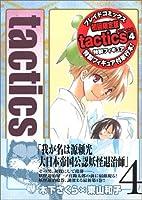 tactics 4 初回限定版(4) 勘太郎フィギュア付き (BLADE COMICS)