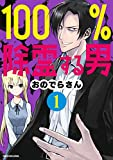 100%除霊する男(1)