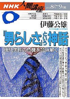 「男らしさ」という神話―現代男性の危機を読み解く (NHK人間講座 (2003年8月~9月期))