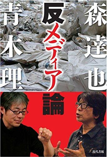 森達也・青木理の反メディア論の詳細を見る