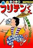フリテンくん(15) (バンブーコミックス 4コマセレクション)