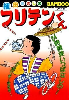 [植田まさし]のフリテンくん(15) (バンブーコミックス 4コマセレクション)