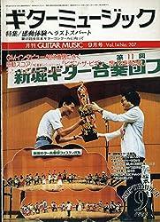 ギターミュージック 1986年9月号 特集:感動体験へ ラストスパート
