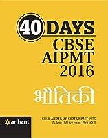 CBSE AIPMT Bhotiki Ki Kewal 40 Dino Mein (Old Edition)
