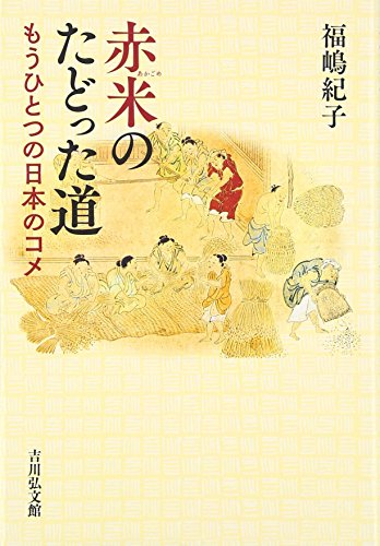 赤米のたどった道: もうひとつの日本のコメ