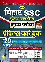 Kiran Bihar SSC Inter Level Main Exam Practice Work Book (Hindi) (2924)