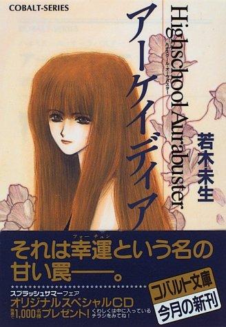 アーケイディア ハイスクール・オーラバスター (ハイスクール・オーラバスターシリーズ) (コバルト文庫) - 若木 未生, 杜 真琴