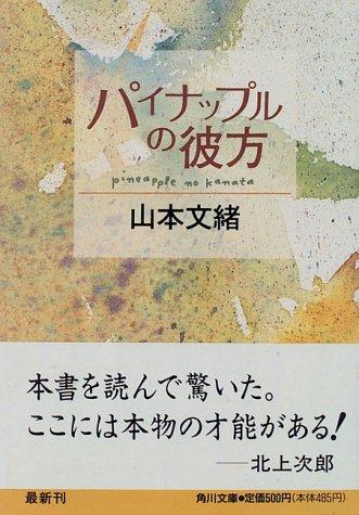 パイナップルの彼方 (角川文庫)の詳細を見る