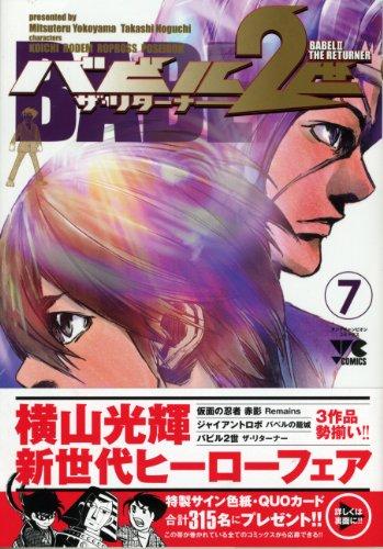 バビル2世ザ・リターナー 7 (ヤングチャンピオンコミックス)の詳細を見る