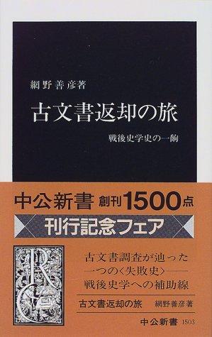 古文書返却の旅―戦後史学史の一齣 (中公新書)