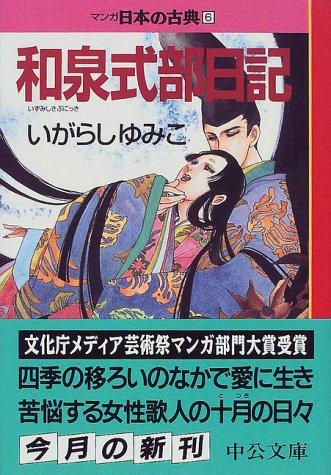 和泉式部日記―マンガ日本の古典 (6) 中公文庫