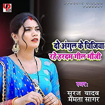 Do Angul Ke Chijiya Rahe Hardum Geel Bhauji