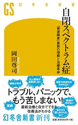 自閉スペクトラム症 「発達障害」最新の理解と治療革命 (幻冬舎新書)