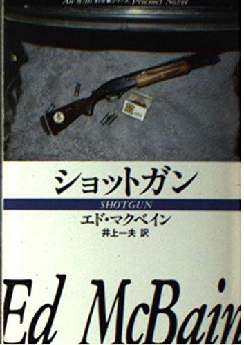 ショットガン (ハヤカワ・ミステリ文庫 (HM 13-26))の詳細を見る