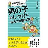 男の子のしつけに悩んだら読む本