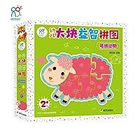 海润阳光-幼儿大块益智拼图:陆地动物