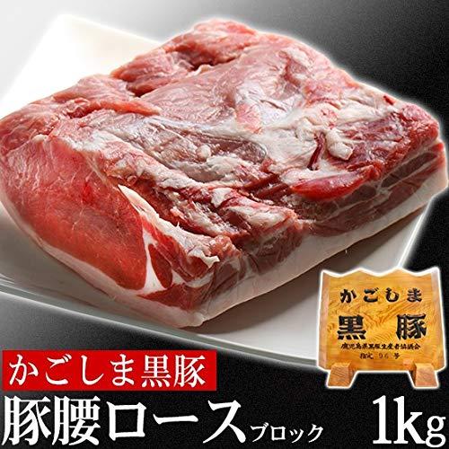 ミートたまや 豚肉 かごしま黒豚 腰ロース ブロック 1kg 国産 ブランド 六白 ステーキ ステーキ肉 かたまり とんかつ トンカツ 【 P腰B×1 】