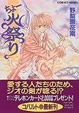 ちょー火祭り (ちょーシリーズ) (コバルト文庫)