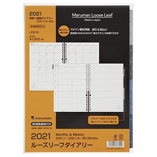 マルマン ルーズリーフダイアリー 手帳用リフィル 2021年 B5 マンスリー ウィークリー LD376-21 2021年 1月始まり