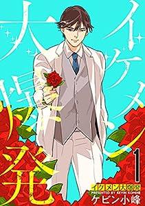 イケメン大爆発【おまけ描き下ろし付き】 1 (花丸コミックス)