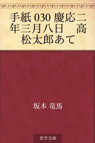 手紙 030 慶応二年三月八日 高松太郎あての詳細を見る