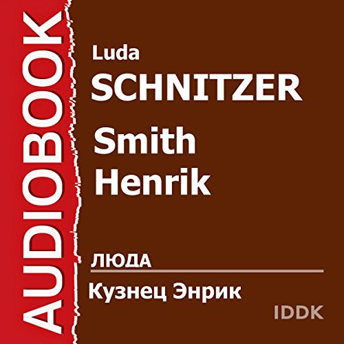 Smith Henrik [Russian Edition] audiobook cover art