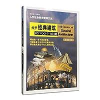关于经典建筑的100个故事