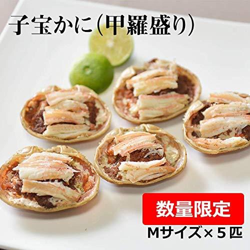 子宝かにMサイズ×5匹甲羅盛り (自然解凍で簡単調理)松葉ガニのメス、セコカニを食べやすく剥き身にしました