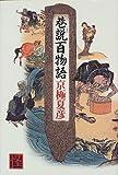巷説百物語 (怪BOOKS)