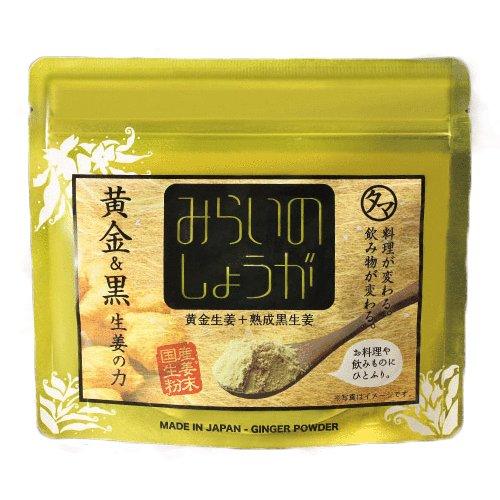 タマチャンショップ みらいのしょうが 70g 黄金しょうが粉末 九州産黄金&熟成黒しょうが粉末 (生姜粉末) 生姜パウダー 無添加